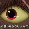 ゲゲゲの鬼太郎(6期)76話「ぬらりひょんの野望」