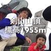 【登山】標高1955mなのに、家族連れで簡単に登れちゃう日本百名山「剣山」は魅力的!だったはずが
