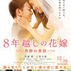 『8年越しの花嫁 奇跡の実話』ちょっとだけ辛目の感想