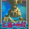 【速報】直木賞、佐藤究さん(43)の「テスカトリポカ」と、澤田瞳子さん(43)の「星落ちて、なお」