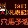 【GⅡ】札幌記念 回顧 ©タイムドット分析