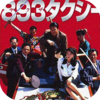「893(ヤクザ)タクシー (1994)」 黒沢清/やとわれ仕事ゆえのエンタメ性と縛られた中での製作の姿勢 🚕