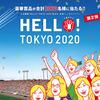 第2弾HELLO! TOKYO2020「貼るを、未来へ。」キャンペーン