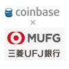 コインベースが日本に進出