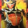 「私と仮面ライダー」鎧武編