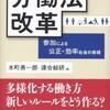 水町勇一郎・連合総研編 『労働法改革』
