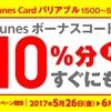 ファミリーマートでiTunesカード10%増量キャンペーン開催中 (2017年6月1日まで)