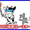 沖縄からスタートした片麻痺リハビリ成果リレーが広がっている!