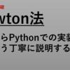 Pythonで多変数関数に対してニュートン法を適用(テイラー展開からアルゴリズム、コードまで)