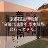 京都国立博物館「没後150周年 坂本龍馬」に行ってきた。