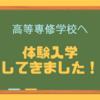 【高校受験】高等専修学校へ体験入学してきました!