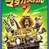 『マダガスカル2』『マダガスカル3』アマプラ