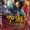 映画「空海-KU-KAI- 美しき王妃の謎」感想まとめ 凄い迫力!吹替は残念?