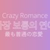 【韓国映画】#5『最も普通の恋愛(가장 보통의 연애)』ネタバレありレビュー