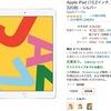 iPad 10.2インチ が 14%OFF 12月9日限り Amazon