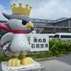 久々の沖縄 #5 南ぬ島石垣空港