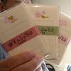 第66回文房具朝食会@名古屋「最近買った文房具を自慢しよう!」② そえぶみ箋