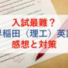 早稲田理工の英語をTOEIC満点取得者がやってみた感想と対策