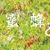 『蜜蜂と遠雷』恩田陸