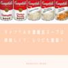 キャンベルの濃縮缶スープは美味しくてレシピも豊富!