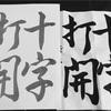 5月のJapanese calligraphy