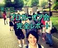 第2回いっしー主催日本1ハードルの低いブロガーオフ会レポート
