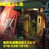 熱烈厨房よし政~2013年11月9杯目~