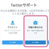 知らないうちにツイートしてる?!Twitterアカウントが乗っ取られた時の対処法