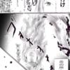 漫画 石上神宮32-39