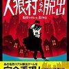 【リアル脱出ゲーム】人狼村からの脱出DVD【レビュー】