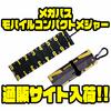【メガバス】コンパクトに持ち運び出来るメジャー「モバイルコンパクトメジャー」通販サイト入荷!