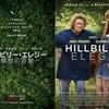 Netflix映画「ヒルビリー・エレジー郷愁の哀歌」を観た。グレン・クローズが本人に似せ過ぎていてびっくり
