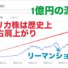 【必見!】誰でも1億円作れる方法をとらきち自ら実践!本日30万円から増やし続けます!