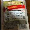韓国でポピュラーな牛モツ焼きと魔法の粉を自作