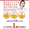 初期参加者148人全員が6カ月以内に1億円獲得!これで会社辞めました!