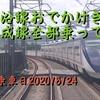 京成沿線おでかけきっぷ京成線全部乗ってみた【動画】