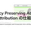 Appleの新広告計測技術「Privacy Preserving Ad Click Attribution」の仕組みと影響