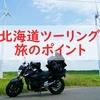 初めての北海道ツーリング 旅のポイント10選