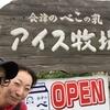 会津中央乳業〜濃厚で、爽やかなヨーグルト、ソフトクリーム。美味は悲しさを乗り越えて〜