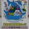 No.75 大阪市交通局 OSAKA海遊きっぷ(大阪市内版)