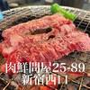 【肉鮮問屋25-89】新宿西口