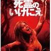 映画感想:「死霊のいけにえ」(60点/バイオレンス:結構オススメ(ただし人を選ぶ))