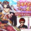 「雀魂」2周年記念生放送が,4月16日20:00から配信