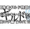 【冒険者ギルド物語2】氷雷山(頂上)伝説のキングドラゴンを突破!!討伐ログ編【ver7.22】