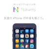 NakamyでiPhoneX対応した