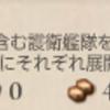 艦これ 任務「海上護衛体制の強化に努めよ!」後編