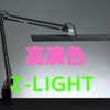 EOS R5の真の色味を楽しむために…〜山田照明 「Z-LIGHT LEDデスクライト Z-10R」購入〜