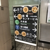 大阪メトロ本町駅の御堂筋線の南改札内には…