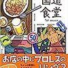 小路 幸也『国道食堂 1st season』