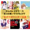 【Kindle GWまとめ買いセール】GWにまとめて読みたいおすすめマンガ10選